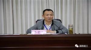 涡阳县召开创建新时代讲习所推进会