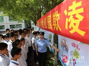"""博兴县实验中学开展""""拒绝校园欺凌 营造和谐校园""""专题活动"""