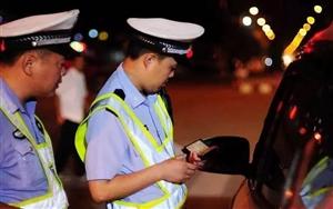 莱阳交警刚刚发布!最近夜间严查酒驾醉驾毒驾!