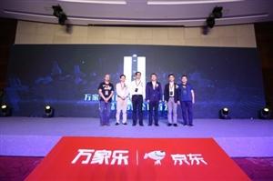 万家乐发布中国首台厨房安装型燃气热水器