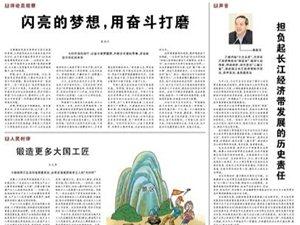 人民日报刊发蒋超良讲话:担负起长江经济带发展的历史责任