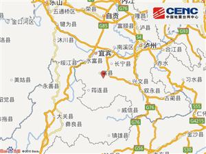 四川宜宾市珙县发生2.4级地震 震源深度6千米