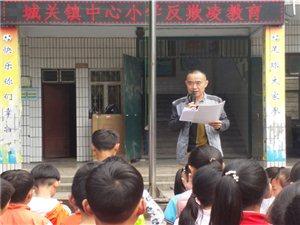 龙8国际市城关镇中心小学开展反欺凌教育活动