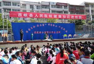 """西峡县人民医院开展""""进校园""""防溺水安全教育演练"""