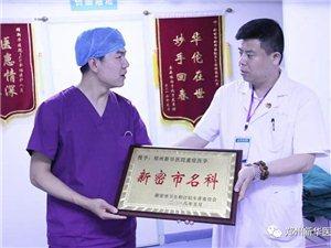 """郑州新华医院喜获""""名科、名护""""荣誉"""
