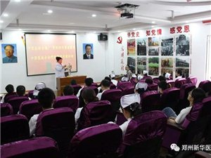 郑州新华医院开展中西医结合治疗适用技术培训课堂