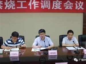 2018世界投注网县召开2018年度秸秆禁烧工作调度会议