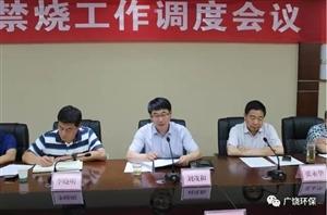 新开户送体验金县召开2018年度秸秆禁烧工作调度会议