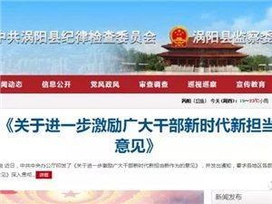 """涡阳:依托""""三大平台""""营造廉洁文化"""