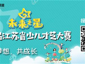 """第四届""""未来之星""""江苏省少儿才艺大赛苏州赛区报名启动"""