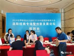 近两百家企业将齐聚2018世界制造业大会和2018中国国际徽商大会涡阳招商专场暨创新发展论坛