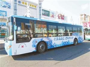 """助力""""珠海蓝"""" 文明你我他 百辆公交车""""披上""""公益广告"""