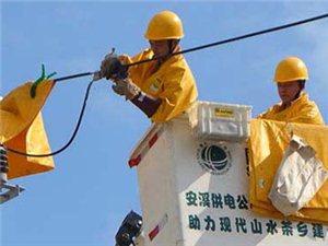 特殊天气安全用电温馨提醒(附安溪各区域供电所抢修值班电话)