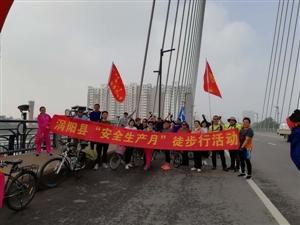 涡阳县徒步宣传安全生产知识