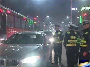 涡阳县交管大队开展打击酒驾醉驾毒驾专项行动
