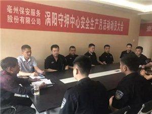 """涡阳守押中心召开""""安全生产月""""动员部署会"""