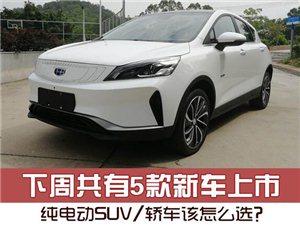 下周共有5款新车上市 纯电动SUV/轿车该怎么选?