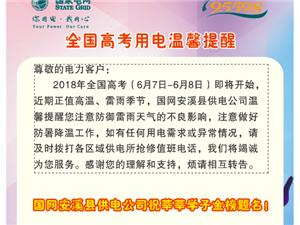 加油!国网安溪县供电公司为参加2018年全国高考的莘莘学子保驾护航!!