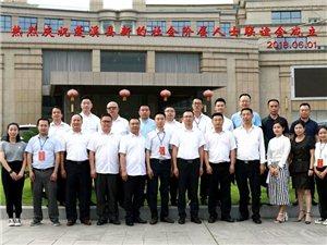 遂宁蓬溪县新的社会阶层人士联谊会成立