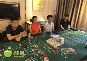 """三亚警方捣毁一""""百家乐""""赌博窝点 抓获10名涉赌人员"""