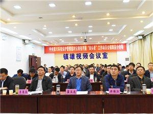 """中央第六环境保护督察组对云南省开展""""回头看""""工作动员会召开"""