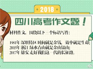 2018四川高考语文作文题目出炉!这次是材料作文……