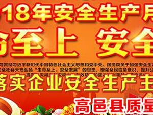 高邑县质量技术监督局开展特种设备安全生产宣传月