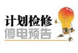 安溪关于取消计划停电的通知:6月12日