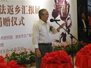 淮安举办王宽鹏先生书法返乡汇报展暨作品捐赠仪式