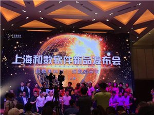 """上海和数软件有限公司发布""""和数钱包"""",新闻发布会!"""