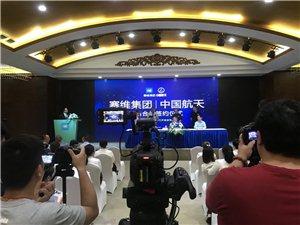 赛维集团与中国航天战略合作签约仪式活动