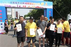 藏龙岛千人环湖绿道徒步大赛开跑了