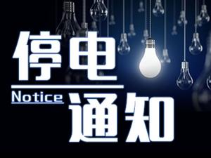 6月12日鄂州计划停电信息