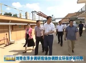 省委书记、省长刘奇在我县听取民意督促企业强化环保