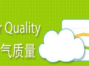 我市环境空气质量持续改善优良,天数比例达到76.7%