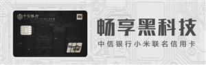 """中信银行、小米合作升级,携手发行首张""""黑科技""""联名信用卡"""