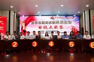 府谷县举办统战系统统战知识电视大奖赛