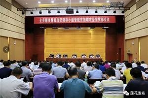 落实省委书记、省长刘奇在莲花视察时的重要指示精神 全力冲刺脱贫摘帽