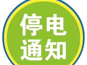 鄂州6月13日计划停电公告