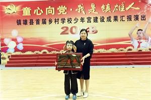 镇雄县灯光球场举行首届乡村学校少年宫建设成果文艺汇演