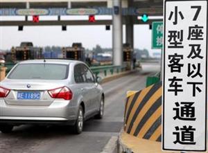 端午假期高速公路通行不免费