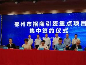 总投资194亿元!鄂州市集中签约8大重点项目