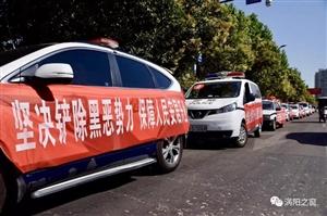 """涡阳县举行扫黑除恶专项斗争""""雷霆行动""""誓师大会"""