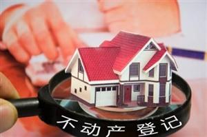 """刚刚!滨州市国土资源局等多部门联合发文:""""棚户区""""、""""城中村""""改造项目可以办房屋不动产证了!"""
