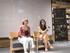 网易音乐人沙龙南京站上线