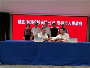鄂州市政府携手融创汇公司共推城市发展