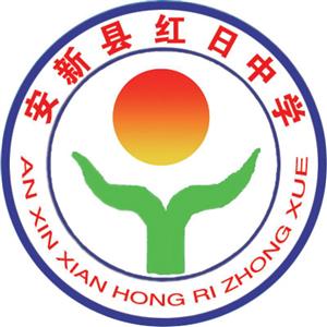 安新县红日中学2018年招生简章