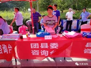 团涡阳县委积极参与安全生产月活动