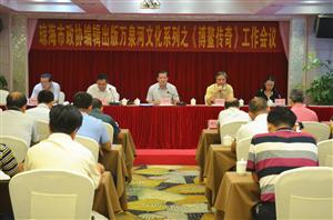 琼海市政协召开编辑出版万泉河文化系列之《博鳌传奇》工作会议