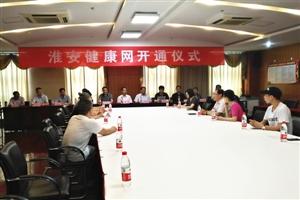 淮安创建江苏首家服务市民大健康微信公众平台